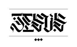 J?sus - lettrage dans le style gothique de calligraphie illustration stock