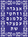 Jüdische Auslegungabbildung des hebräischen Alphabetes Stockbilder