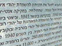 Jüdischer Text Stockfotos