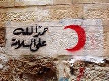 Język arabski ćwiartka w Jerozolima Obraz Royalty Free