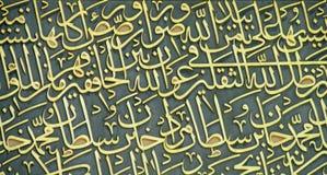 Język arabski pisze list dekorację Zdjęcia Stock