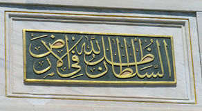 Język arabski pisze list dekorację Obrazy Royalty Free