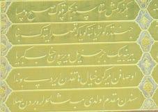 Język arabski pisze list dekorację Obrazy Stock