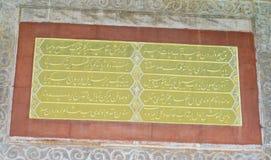 Język arabski pisze list dekorację Fotografia Stock