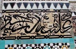 Język arabski pisze list dekorację na ścianie Zdjęcie Stock