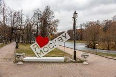 J'aime l'installation de ville de Moscou Photo libre de droits