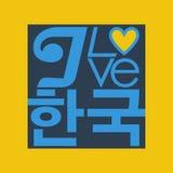 J'aime la Corée Images stock