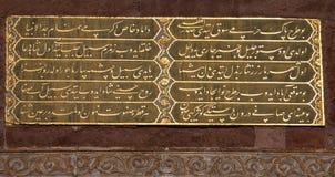 Język arabski pisze Fotografia Royalty Free