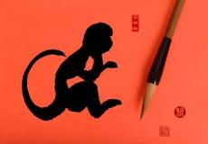 2016 is jaar van de aap, Chinese kalligrafiehou Stock Afbeelding