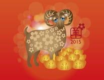 2015 Jaar van de Ram Gold Bars Bokeh Background-Illustratie Stock Afbeeldingen