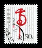 Jaar van de tijger in postzegel Stock Afbeeldingen