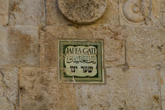 Jaffa Gate, street name sign in Old City of Jerusalem. Jaffa Gate, street name sign written in three languages: English, Arabic and Hebrew. Christian Quarter in royalty free stock images