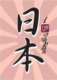 Jag älskar den Japan skriften Royaltyfria Bilder