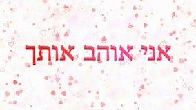 Jag älskar dig text i hebré på vit bakgrund Arkivfoto