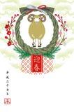 Jahr der Schafe, japanische Art Stockbild