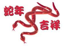 Jahr der Schlange Stockbild