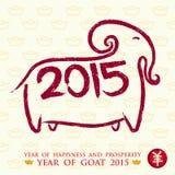 Jahr der Ziege Lizenzfreies Stockfoto