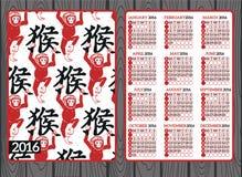 Jahr des Affe-Chinese-Tierkreises Stockbild
