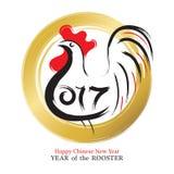 Jahr des Hahns, Chinesisches Neujahrsfest Stockfotografie