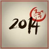 Jahr des Pferds in der orientalischen Art Lizenzfreie Stockbilder