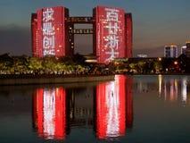 Jahrestag 120 von Zhejiang-Universität, Lizenzfreies Stockfoto