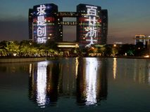 Jahrestag 120 von Zhejiang-Universität, Lizenzfreie Stockfotos