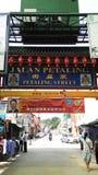 Jalan Petaling ulica Zdjęcie Stock