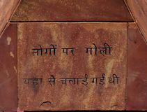 Jallianwala Bagh纪念品,阿姆利则,旁遮普邦 免版税图库摄影