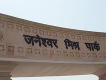 Janeshwar mishr park stock afbeelding
