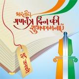 26. Januar der Tag der Republik von Indien Lizenzfreie Stockbilder
