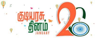 26 Januari översätter den lyckliga republikdagen tamiltext vektor illustrationer