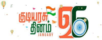 26 Januari översätter den lyckliga republikdagen tamiltext stock illustrationer
