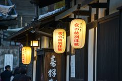 Japão curso Kyoto Gion distrito abril de 2018 foto de stock