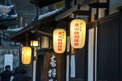 Japón viaje Kyoto Gion distrito abril de 2018 foto de archivo
