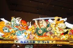 japan Stockbild