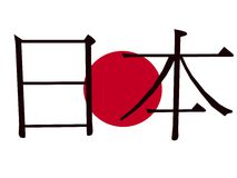 Japan Flag 2 stock photography