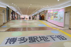Japan : Fukuoka City Underground Shopping Mall Royalty Free Stock Photo