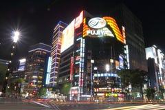 Japan : Ginza Stock Photo
