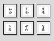 Japan kalligrafiuppsättning Arkivbild