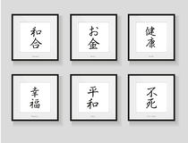 Japan-Kalligraphiesatz Stockfotografie