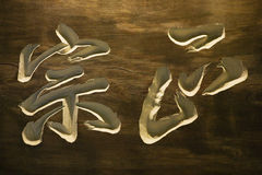 Japan Kobe Kiku-Masamune Sake Brewery Museum Carved calligraphy close-up Royalty Free Stock Images