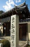 japan kyoto tempel Royaltyfri Foto
