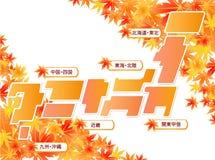 Japan map Royalty Free Stock Image