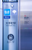 japan metra znaka stacja Tokyo Obrazy Stock