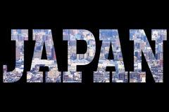 Japan name Stock Photography