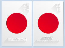 Japan National Foundation day11 february. Illustration vector. Japan National Foundation day 11 february. Illustration with japanese flag. Tow layouts with vector illustration