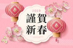 Japan new year poster. With sakura and red lanterns, Happy spring festival and spring words written in Hanzi
