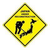 japan odbudowa Royalty Ilustracja