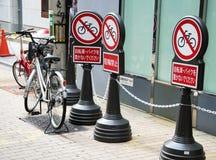 Japan, Osaka - Three signs prohibiting bicycles Stock Image