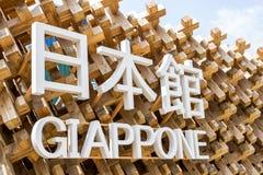 Japan pavilion entrance at Expo 2015 in Milan, Italy Royalty Free Stock Photo